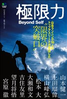 エイムック 極限力 Beyond Self