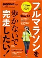 エイムック RUNNING style アーカイブ フルマラソンを歩かないで完走したい!
