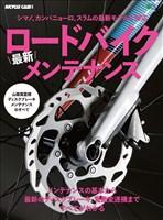 エイムック ロードバイク最新メンテナンス