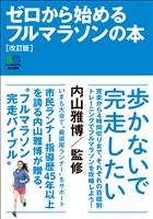 エイムック ゼロから始めるフルマラソンの本 改訂版