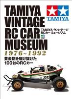 エイムック TAMIYA ヴィンテージ RCカー ミュージアム