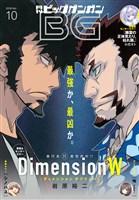 デジタル版月刊ビッグガンガン 2016 Vol.10