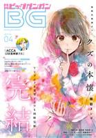 デジタル版月刊ビッグガンガン 2017 Vol.04