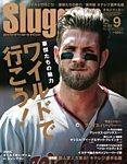 SLUGGER(スラッガー) 2015年9月号
