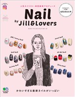 エイムック Nail by Jill&Lovers