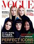 VOGUE JAPAN (ヴォーグ ジャパン) 9月号
