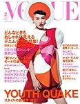 VOGUE JAPAN (ヴォーグ ジャパン) 2月号