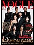 VOGUE JAPAN (ヴォーグ ジャパン) 2015年8月号