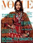 VOGUE JAPAN (ヴォーグ ジャパン) 2016年1月号