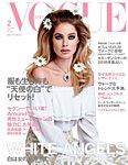 VOGUE JAPAN (ヴォーグ ジャパン) 2016年2月号