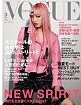 VOGUE JAPAN (ヴォーグ ジャパン) 2016年3月号