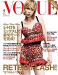 VOGUE JAPAN (ヴォーグ ジャパン) 2016年4月号