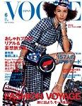 VOGUE JAPAN (ヴォーグ ジャパン) 2016年6月号