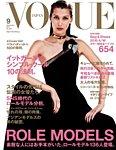 VOGUE JAPAN (ヴォーグ ジャパン) 2016年9月号