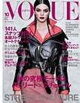 VOGUE JAPAN (ヴォーグ ジャパン) 2016年10月号