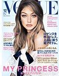 VOGUE JAPAN (ヴォーグ ジャパン) 2016年12月号