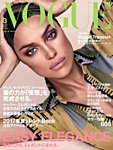 VOGUE JAPAN (ヴォーグ ジャパン) 2017年3月号
