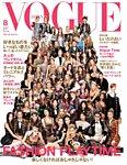VOGUE JAPAN (ヴォーグ ジャパン) 2017年8月号