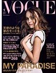 VOGUE JAPAN (ヴォーグ ジャパン) 2018年1月号