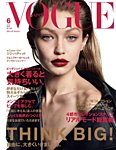 VOGUE JAPAN (ヴォーグ ジャパン) 2018年6月号