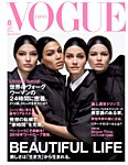 VOGUE JAPAN (ヴォーグ ジャパン) 2018年8月号