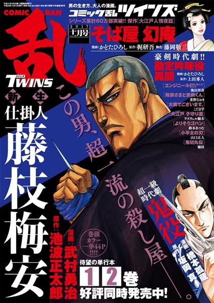 コミック乱ツインズ 2017年11月号