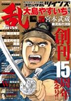 コミック乱ツインズ 2018年1月号