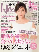日経ヘルス 2015年2月号
