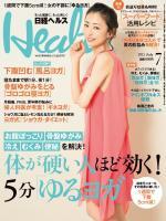 日経ヘルス 2015年7月号