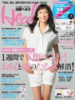 日経ヘルス 2015年8月号