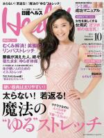 日経ヘルス 2015年10月号