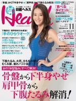 日経ヘルス 2015年11月号