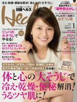 日経ヘルス 2016年1月号