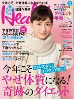 日経ヘルス 2016年2月号
