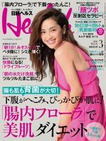 日経ヘルス 2016年3月号