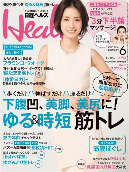 日経ヘルス 2017年6月号