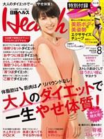 日経ヘルス 2017年8月号