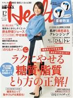 日経ヘルス 2017年12月号