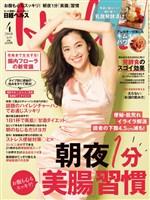日経ヘルス 2018年4月号