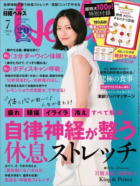 日経ヘルス 2018年7月号