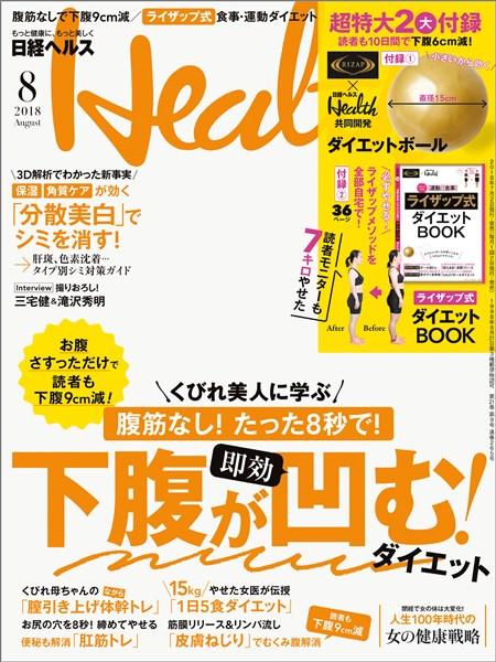 日経ヘルス 2018年8月号