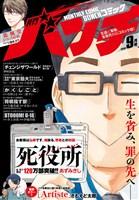 月刊コミックバンチ 2018年9月号 [雑誌]