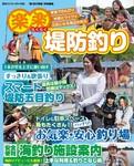 楽々堤防釣り 2011/06/25発売号