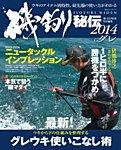 磯釣り秘伝 2014グレ