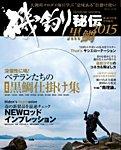 磯釣り秘伝 2015黒鯛