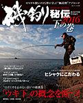磯釣り秘伝 2016下の巻