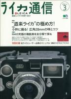 ライカ通信 No.3