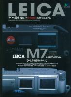 ライカ通信 No.7