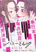 ハニーミルク vol.14