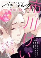 ハニーミルク vol.26